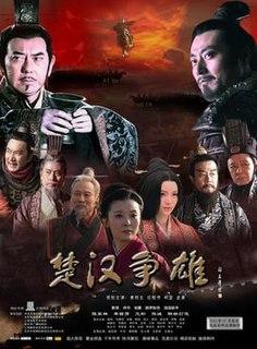 <i>Chu Han Zhengxiong</i> television series
