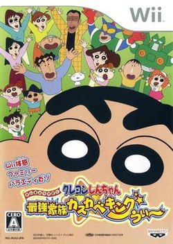 Crayon Shin-chan: Strongest Family in Kasukabe King Wii