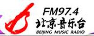 Beijing Yinyue Tai - Image: Fm 974china