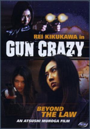 Gun Crazy 2: Beyond the Law - Image: Gun Crazy 2 Beyond the Law