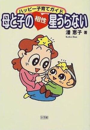 Keiko Han - Cover of Haha to Ko no Aishō Hoshi Uranai: Happy Ko Sodate Guide by Han.