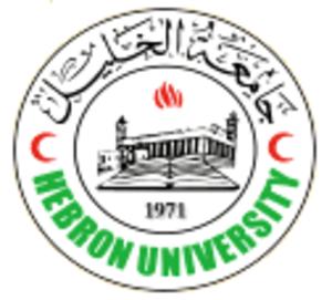 Hebron University - Image: Hebron University Logo