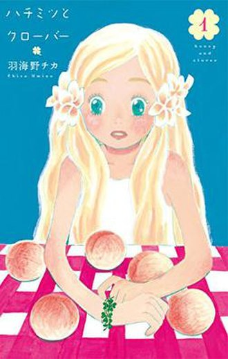 Honey and Clover - Cover of the first manga volume