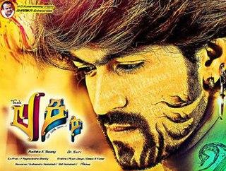 <i>Lucky</i> (2012 Kannada film) 2012 film by Dr. Suri