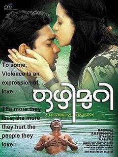 <i>Ozhimuri</i> 2012 film by Madhupal