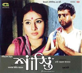 Shasti - VCD Cover
