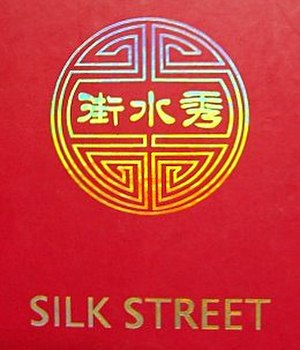 Silk Street - Silk Street Logo