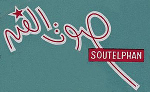 Soutelphan - Image: Soutelphan Logo