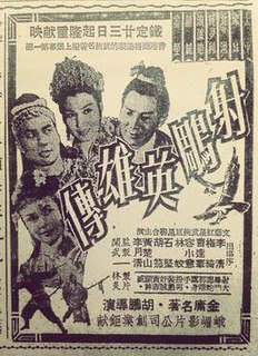 <i>Story of the Vulture Conqueror</i> 1958 film by Wu Pang