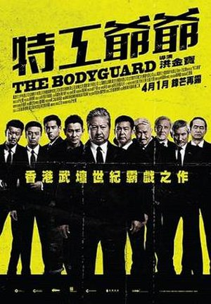 The Bodyguard (2016 film) - Official film poster