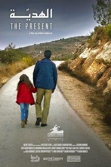 The Present (2021 short film poster).jpg