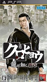 <i>Kurohyō: Ryū ga Gotoku Shinshō</i> video game