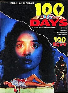 100 Days (1991 film) - Wikipedia