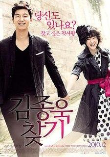 <i>Finding Mr. Destiny</i> 2010 South Korean romantic comedy film