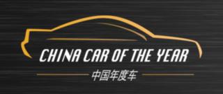 China Car of the Year