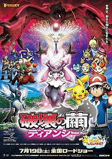 Pokémon The Movie Diancie And The Cocoon Of Destruction Wikipedia