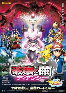 <i>Pokémon the Movie: Diancie and the Cocoon of Destruction</i> 2014 Pokémon film directed by Kunihiko Yuyama