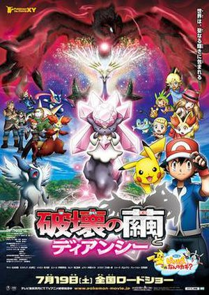 Pokémon the Movie: Diancie and the Cocoon of Destruction - Japanese theatrical poster
