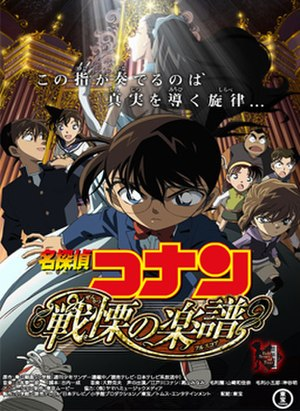 Detective Conan: Full Score of Fear - Theatrical poster