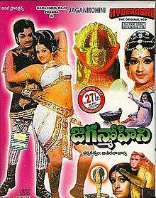 Jaganmohini (1978 film) - Wikipedia