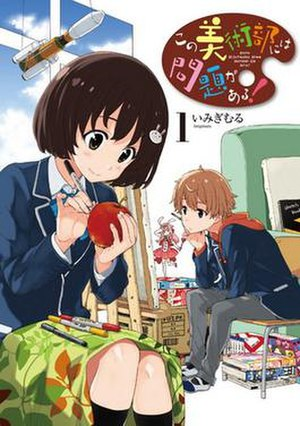 This Art Club Has a Problem! - Cover of This Art Club Has a Problem! volume 1 showing Mizuki Usami (left) and Subaru Uchimaki