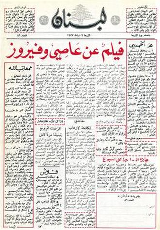 Said Akl - LEBNAAN in Lebanese dialect using Arabic alphabet (9 February 1977 issue)