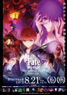 Fate Stay Night Heaven S Feel Ii Lost Butterfly Wikipedia