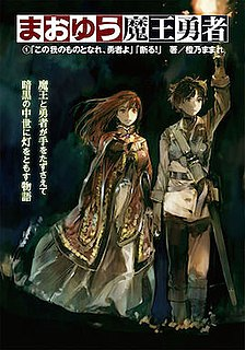 <i>Maoyu</i> Japanese light novel series