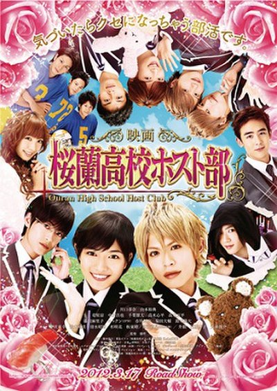 Picture of a TV show: Ôran Kôkô Hosutobu