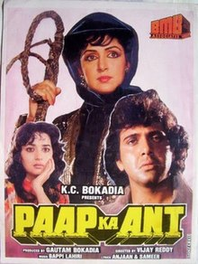 Paap Ka Ant movie