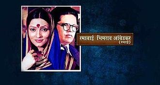 Ramabai Bhimrao Ambedkar - movie poster