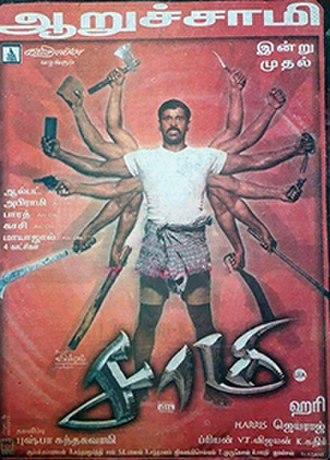Saamy - Movie Poster