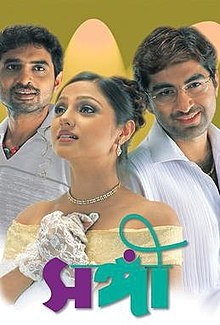 Sangee – Jeet Bengali Full Movie