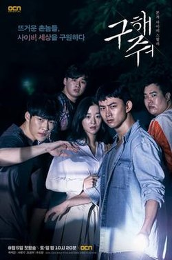 Save Me (South Korean TV series) - Wikipedia