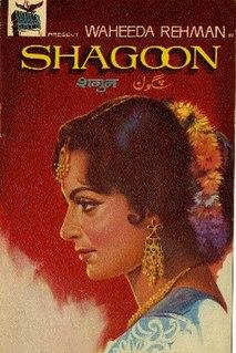 <i>Shagoon</i> 1964 Indian film directed by Nazar