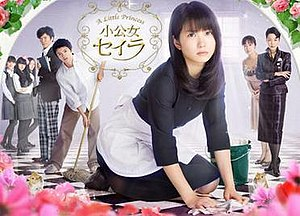 Shokojo Seira poster.jpg