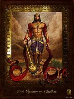 <i>Shri Hanuman Chalisa</i> 2013 Indian film