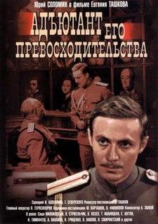 <i>The Adjutant of His Excellency</i> 1969 television mini-series by Evgeniy Tashkov