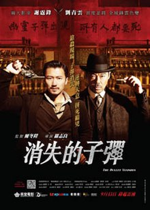 The Bullet Vanishes poster.jpg