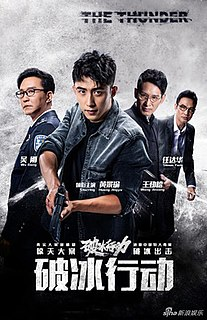 The Thunder (TV series)