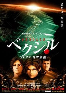 <i>Vexille</i> 2007 Japanese film directed by Fumihiko Sori
