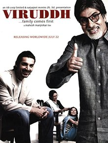 Viruddh... Family Comes First (2005) - Amitabh Bachchan, Sharmila Tagore, Sanjay Dutt and John Abraham