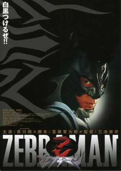 Picture of a movie: Zebraman