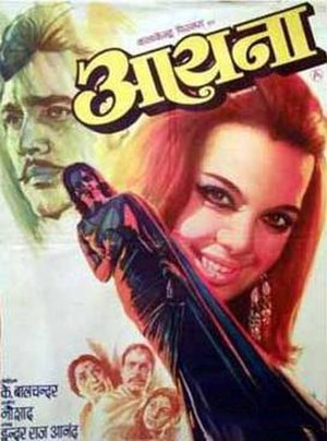 Aaina (1977 film) - Poster