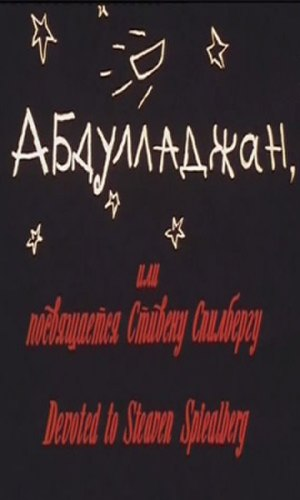 Abdullajon - Poster in Russian and English