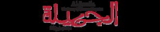 Al Jamila - Image: Al Jamila magazine