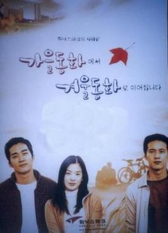 Autumn fairy tale korean movie