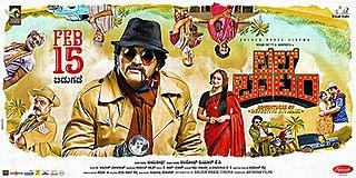 <i>Bell Bottom</i> 2019 Kannada film by Jayatheertha