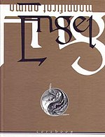 Engel (role-playing game) cover.jpg