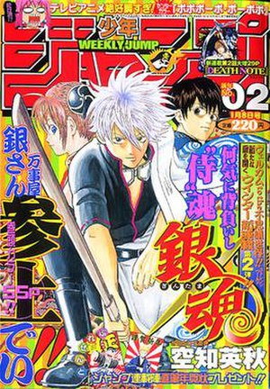 Gin Tama - Cover of the first issue of the Weekly Shōnen Jump magazine that featured the manga.
